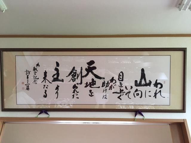 杏の里父の書.JPG